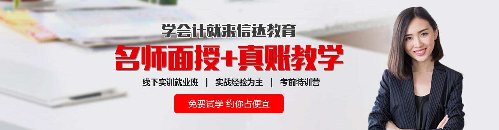 咸阳信达会计betway体育app学校 横幅广告