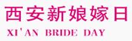 西安新娘嫁日化妆学校