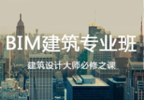 益阳优路教育-BIM培训