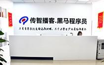 郑州黑马合乐彩票app机构-校区前台