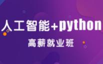 人工智能+Python高薪就业班