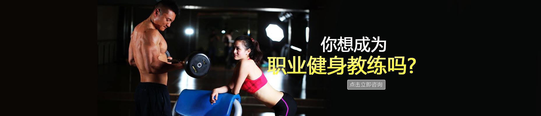 西安创体健身学院 横幅广告