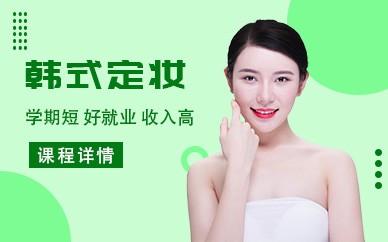 郑州黄茹化妆学校