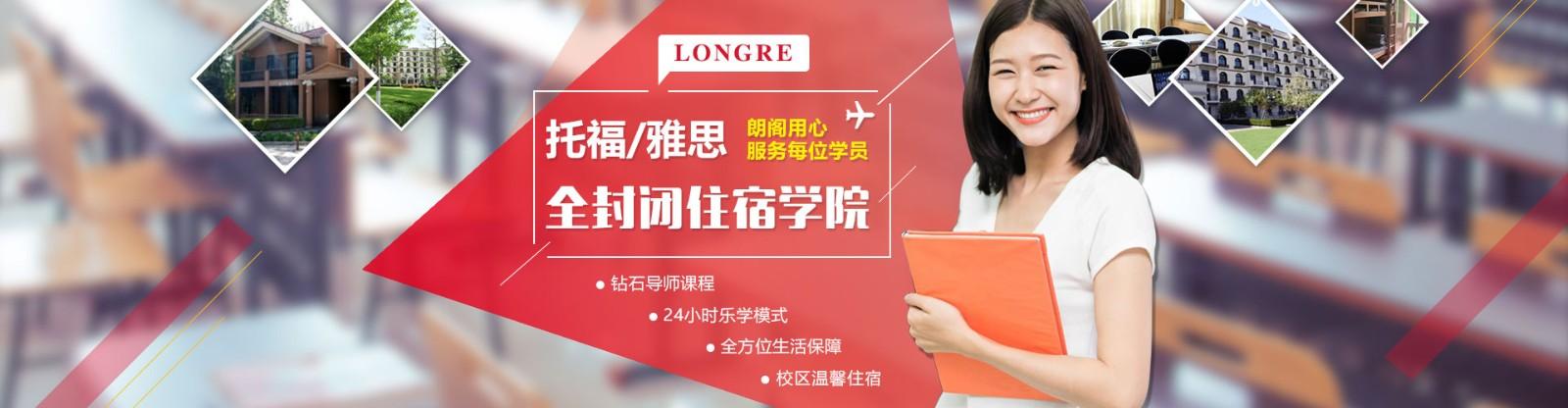 上海朗阁雅思万博网页版登录学校 横幅广告
