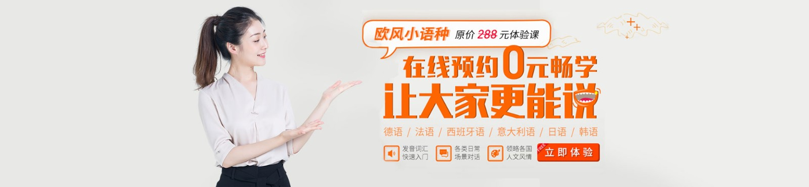 南昌欧风小语种betway体育app中心 横幅广告