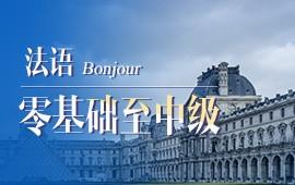 南昌欧风小语种千赢国际登录中心