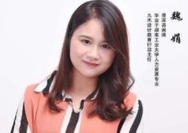 长沙九木设计学校-魏娟老师