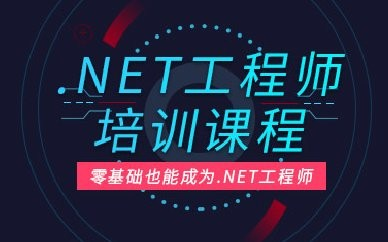 .NET高级工程师课程