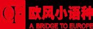 上海欧风小语种万博网页版登录中心