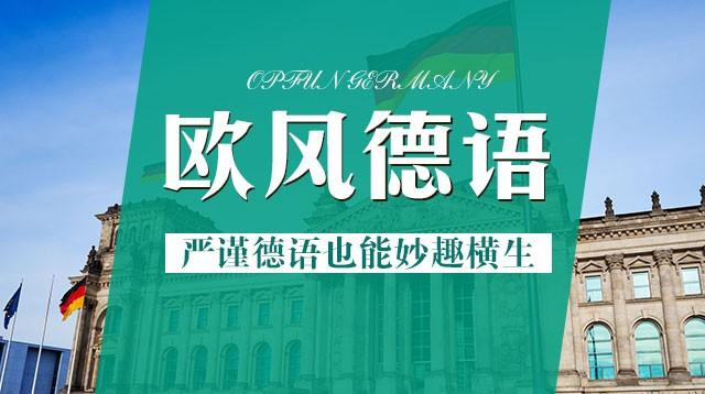 上海欧风小语种龙8国际注册中心
