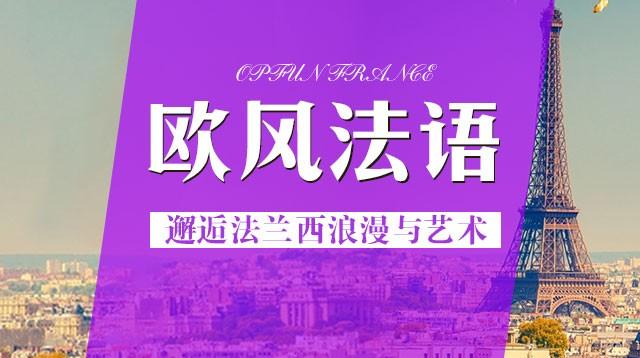 上海欧风小语种千赢国际登录中心