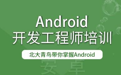 Android开发工程师就业班