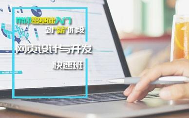 网页设计与开发快速班