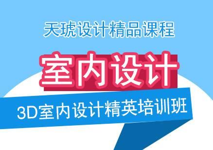 郑州天琥设计培训学校
