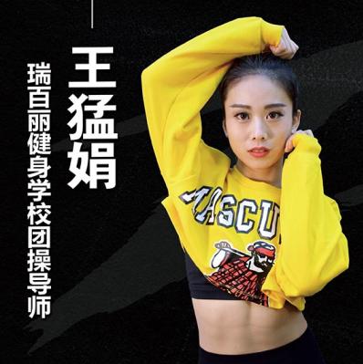 泉州瑞百丽健身学校-王猛娟