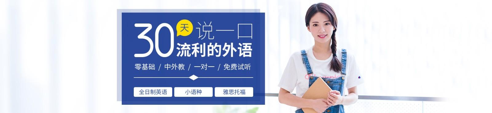 上海日韩道betway体育app学校 横幅广告