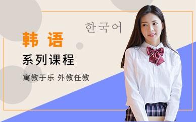 韩语等级考试课程