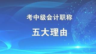 青岛仁和会计培训学校