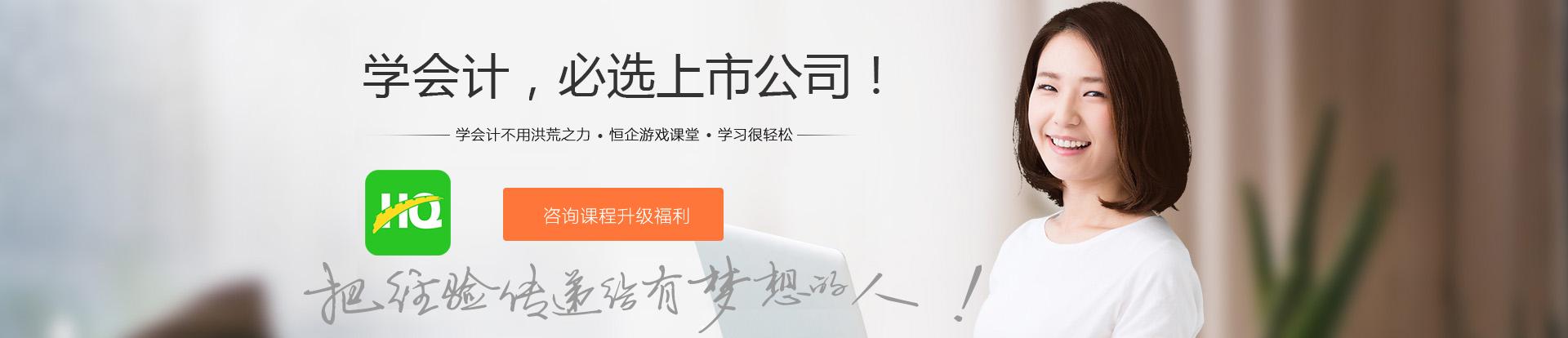 平南恒企会计合乐彩票app学校 横幅广告
