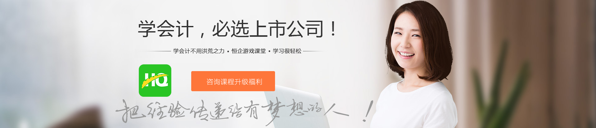 蒙城恒企会计合乐彩票app学校 横幅广告