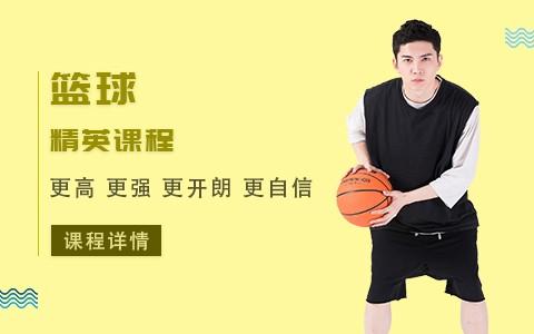 篮球精英班