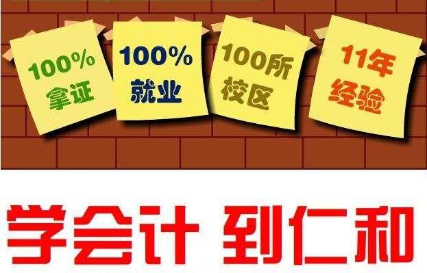 青岛仁和会计合乐彩票app学校