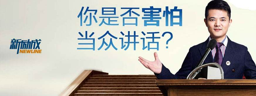 武汉新励成口才培训学校