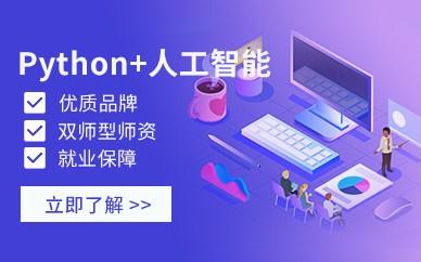 人工智能+Python龙8国际注册课程