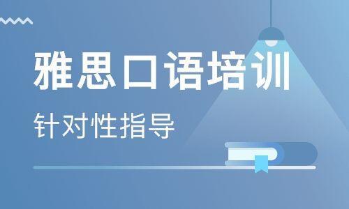 海口朗阁雅思合乐彩票app学校