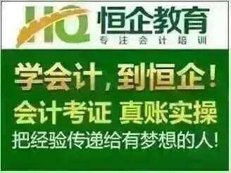 玉林恒企会计培训学校