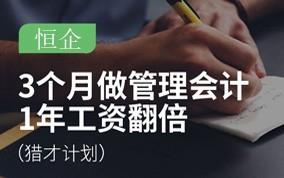 经营管理型会计人才包就业课程
