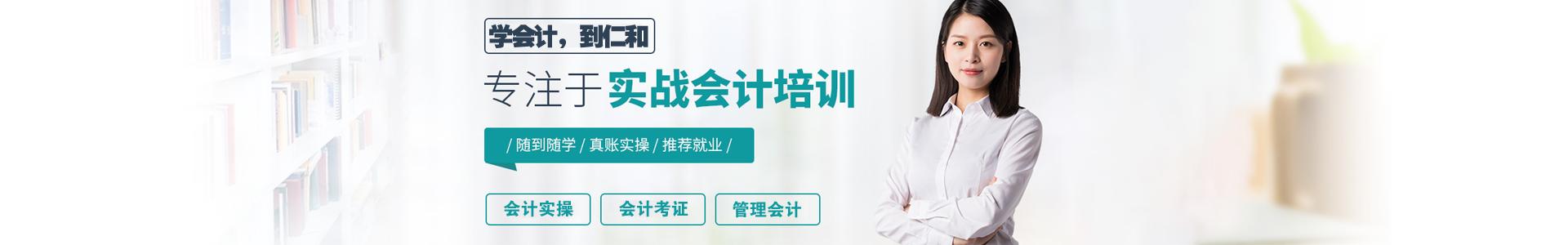 渭南仁和会计千赢国际登录学校 横幅广告