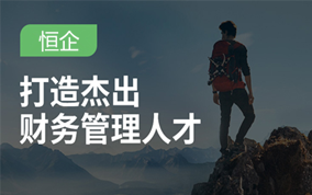 南阳恒企会计龙8国际注册学校