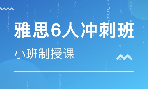 洛阳新航道雅思培训学校