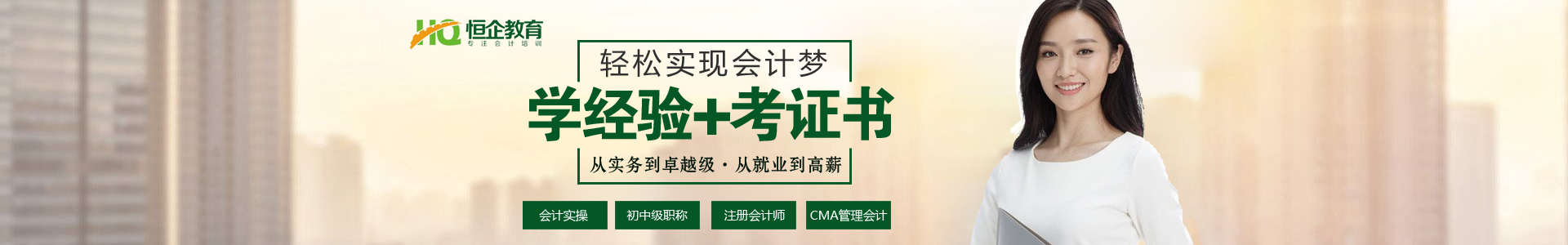 义乌恒企会计万博网页版登录学校 横幅广告