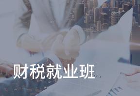 渭南仁和会计合乐彩票app学校