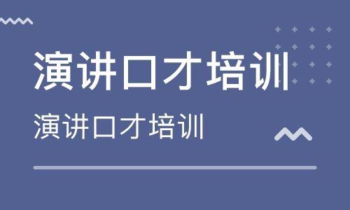 长沙新励成口才合乐彩票app学校