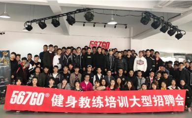 杭州567go健身学院
