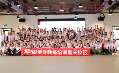 重庆567go健身学院