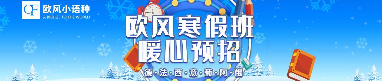 上海欧风小语种合乐彩票app中心 横幅广告