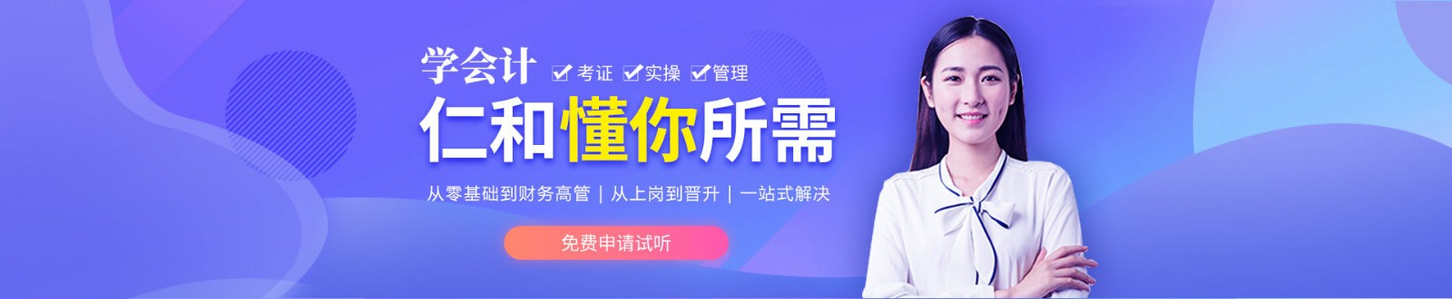 宁波仁和会计betway体育app学校 横幅广告
