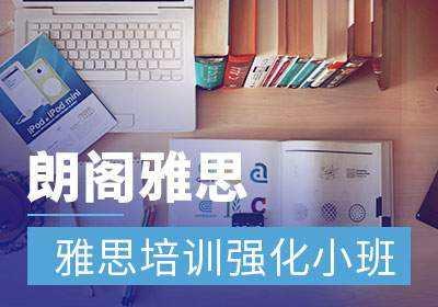 海口朗阁雅思龙8国际注册学校