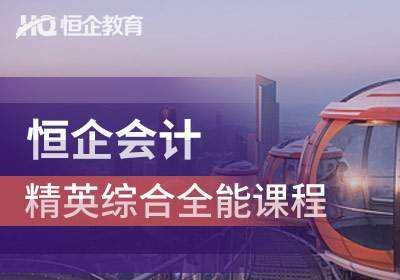 长沙恒企会计龙8国际注册学校