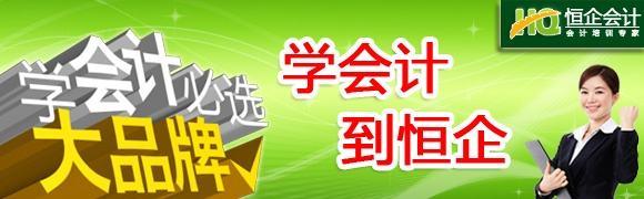 济宁恒企会计龙8国际注册学校
