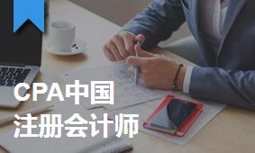 注册会计师betway体育app