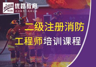 二级注册消防工程师课程