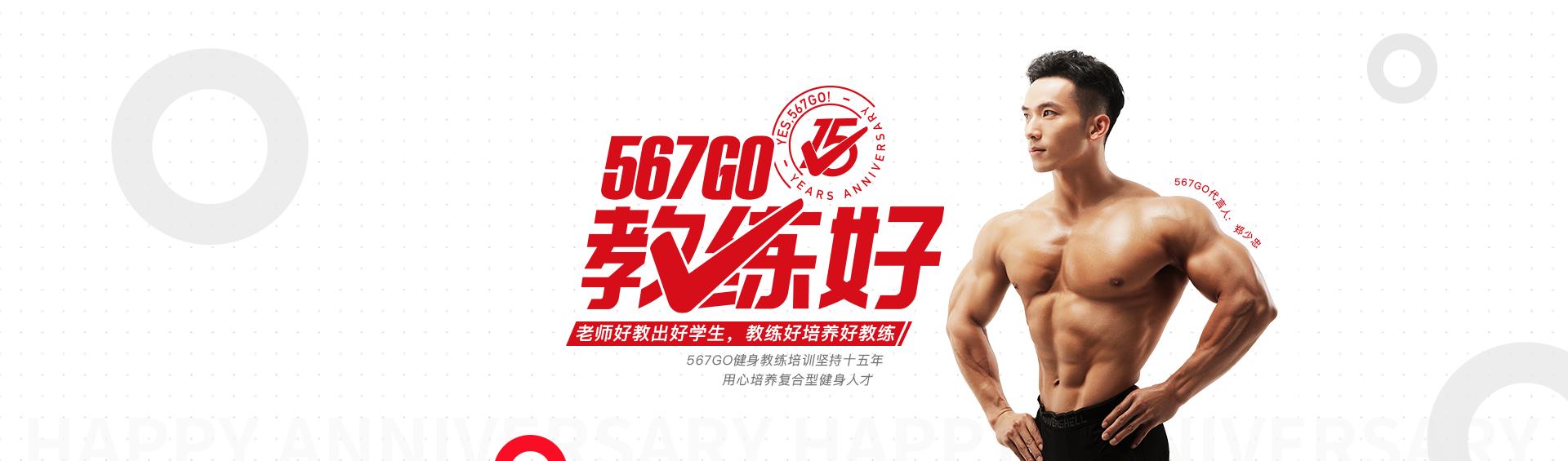 天津567GO健身学院 横幅广告
