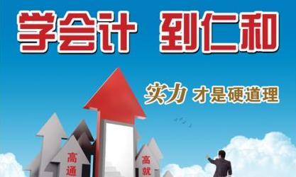 长沙仁和会计千赢国际登录学校