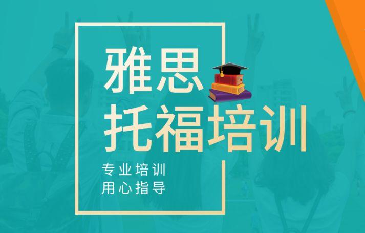 洛阳新航道雅思万博网页版登录学校
