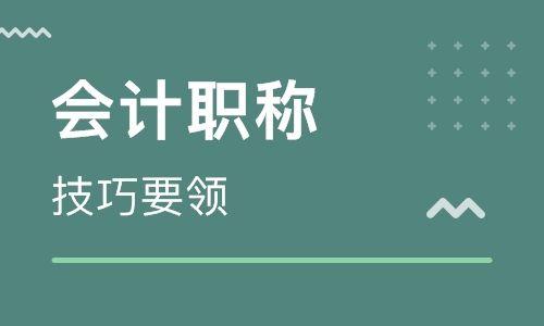 禹州恒企会计培训学校